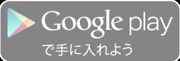 btn_googleplay_on
